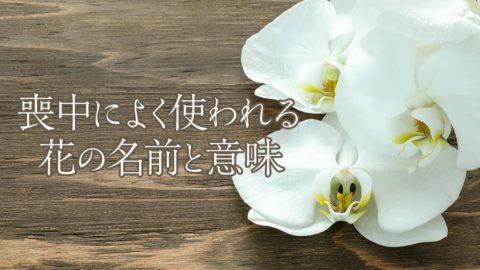 喪中によく使われる花の名前と意味